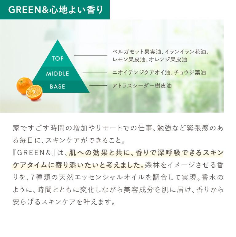 GREEN&心地よい香り