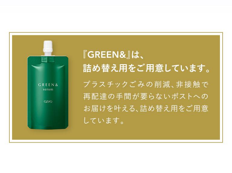 GREEN&は詰め替え用をご用意しています