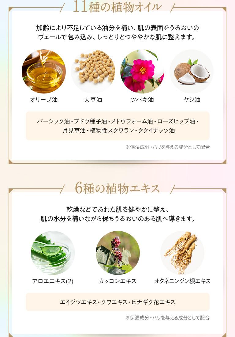 11種の植物オイル 6種の植物エキス