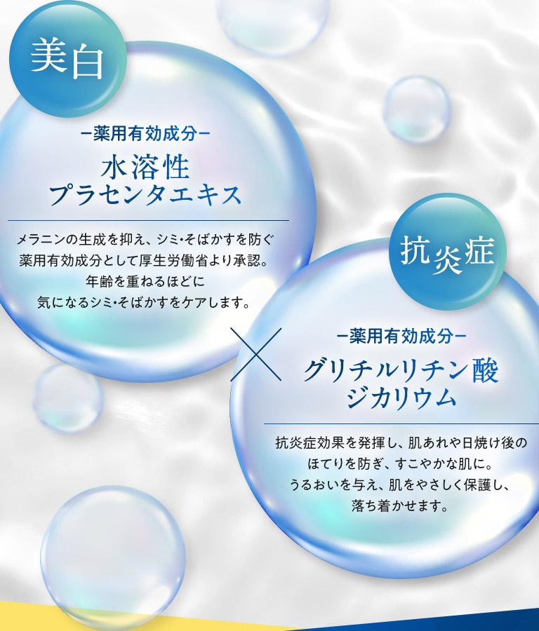 薬用有効成分 水溶性プラセンタエキス グリチルリチン酸ジカリウム
