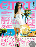 and GIRL 8月号