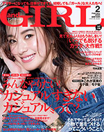 and GIRL 2月号