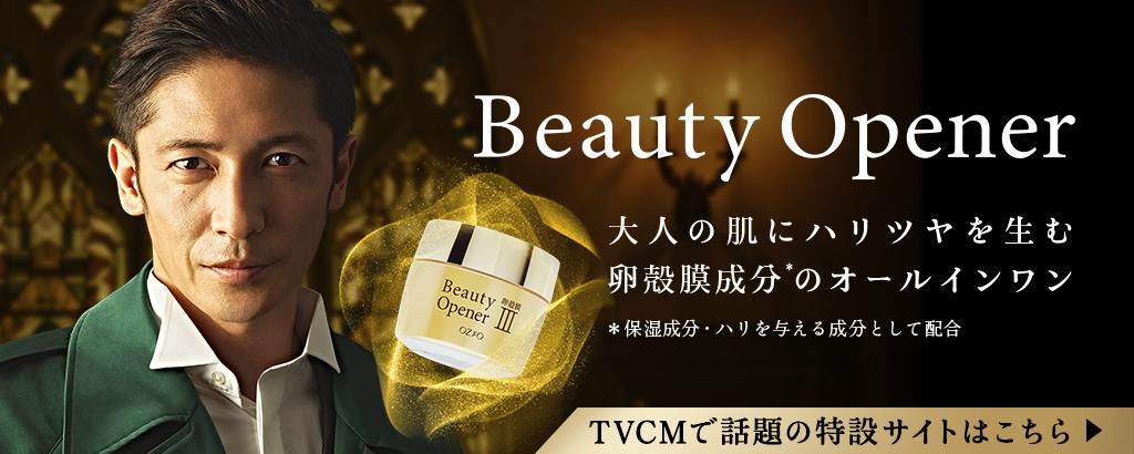 ビューティーオープナー 美しさの扉よ、ひらけ|玉木宏さん出演CM放映中!