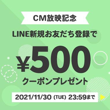 【CM放映記念】LINE友だち登録ありがとうキャンペーン
