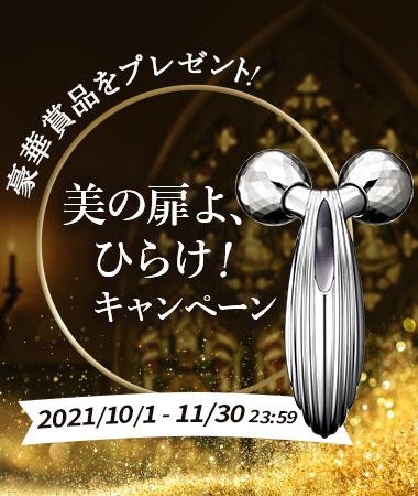 【CM放映記念】「美しさの扉よ、ひらけ」キャンペーン