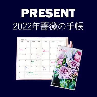 2022年薔薇の手帳プレゼント