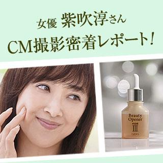 オージオ(OZIO)公式|化粧品・スキンケア・健康食品の通販